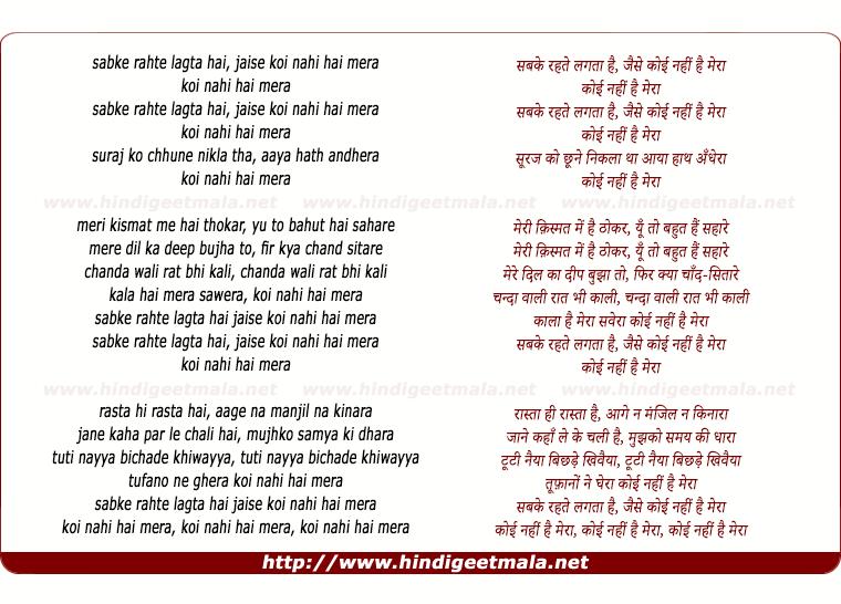 lyrics of song Sabake Rahate Lagataa Hai Aise Koi Nahin Hai Meraa