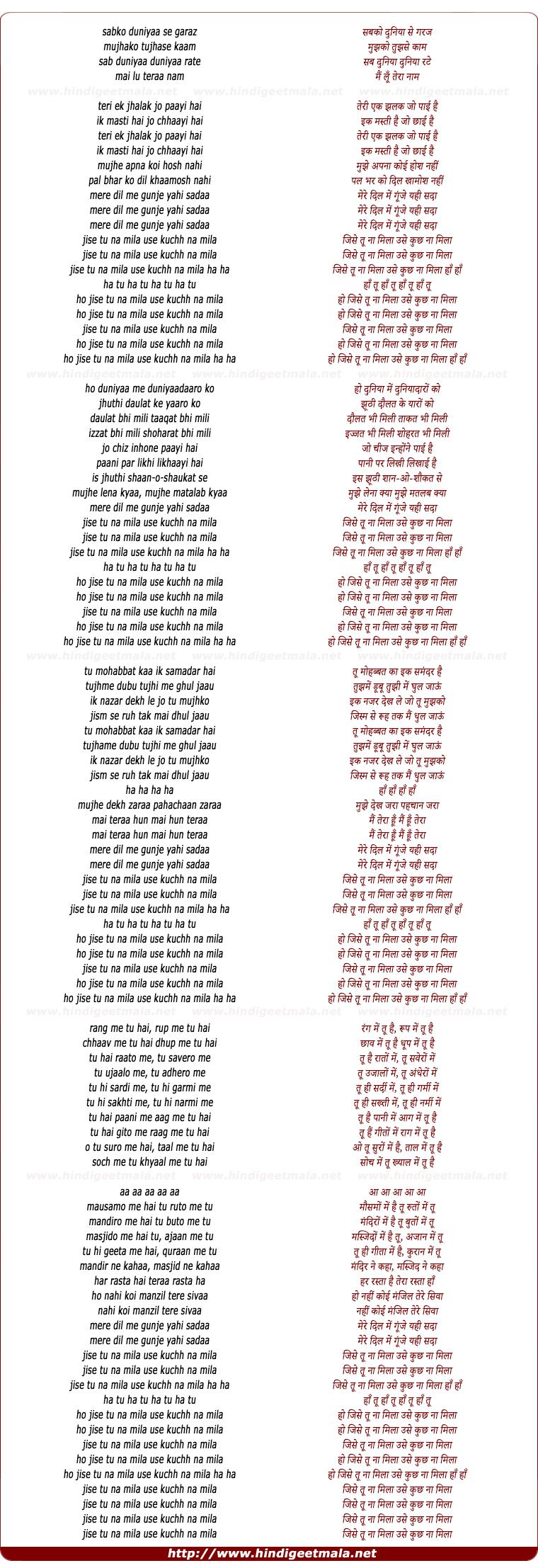 lyrics of song Sabako Duniyaa Se Garaz, Jise Tu Naa Milaa