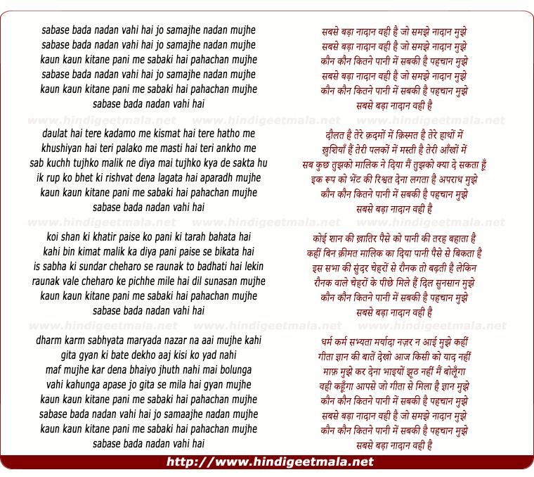 lyrics of song Sabase Bada Nadan Vahi Hai
