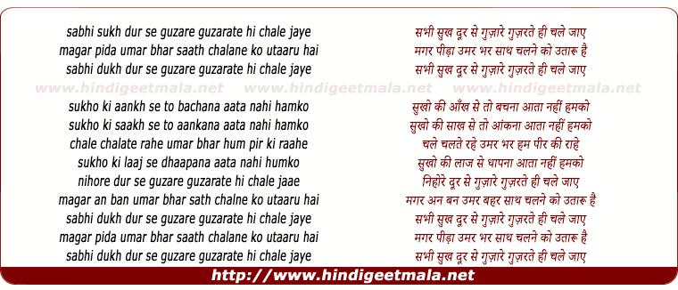 lyrics of song Sabhi Sukh Dur Se Guzaren