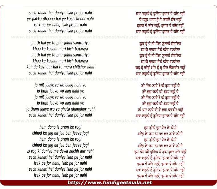 lyrics of song Sach Kahati Hai Duniyaa Isak Pe Jor Nahin