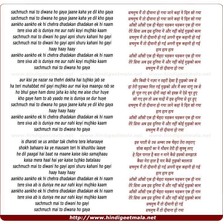 lyrics of song Sachamuch Main To Divana Ho Gaya, Aankhon Aankhon Ek Hi