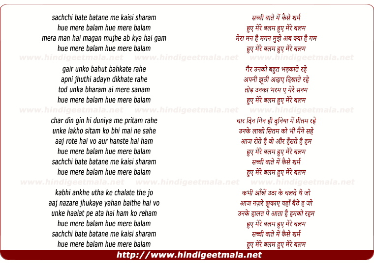 lyrics of song Sachchi Baaten Bataane Men
