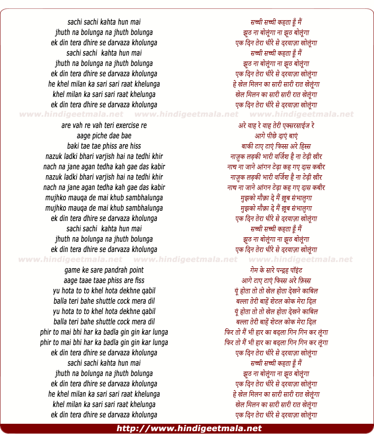 lyrics of song Sachchi Sachchi Baat Kahataa Hun