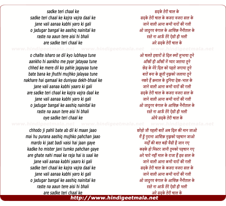 lyrics of song Sadake Teri Chaal Ke Kajaraa Vajaraa Daal Ke