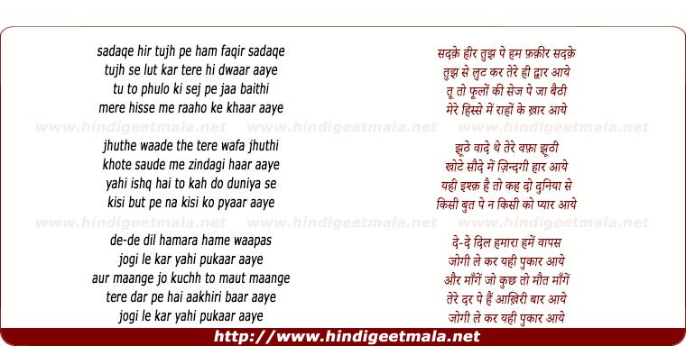 lyrics of song Sadaqe Hir Tujhape Ham Faqir Sadaqe