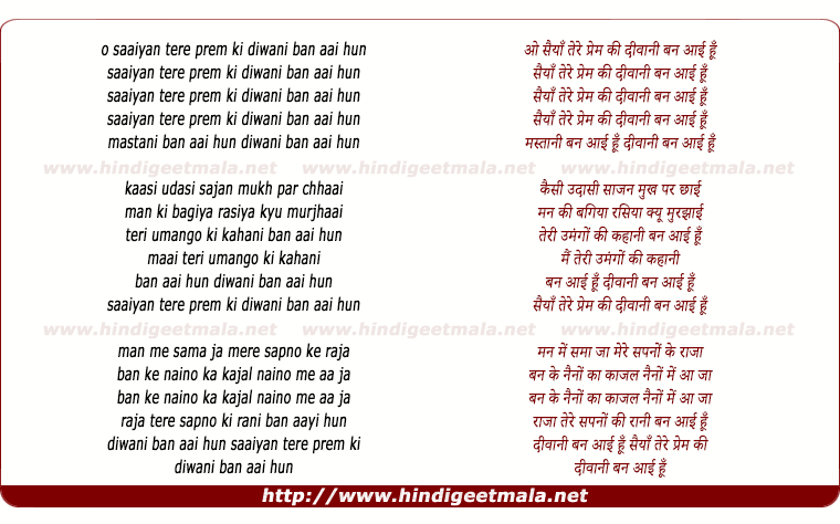 lyrics of song Saiyaan Tere Prem Ki Diwaani Ban Aai Hun