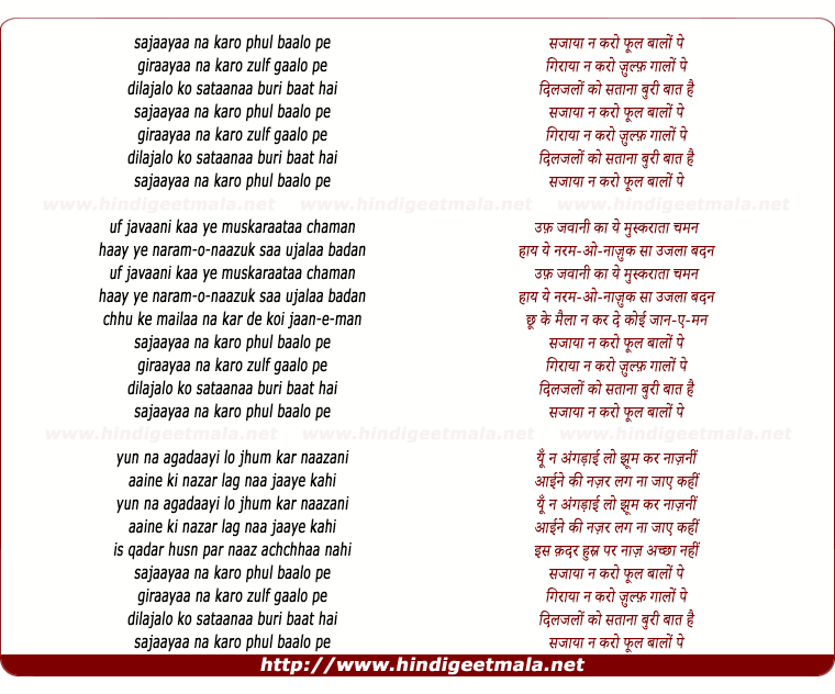 lyrics of song Sajaayaa Na Karo Phul Baalon Pe