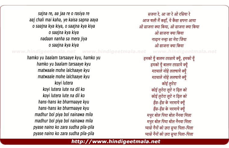 lyrics of song Sajana Re Aa Ja Re O Rasiya, O Sajana Kya Kiya
