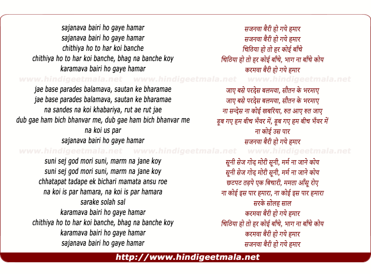 lyrics of song Sajanavaa Bairi Ho Gaye Hamaar
