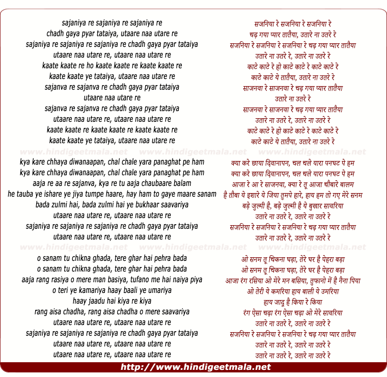 lyrics of song Sajaniyaa Re Chad Gayaa Pyaar Tataiyaa