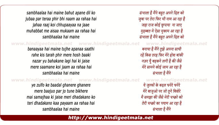 lyrics of song Sambhala Hai Maine Bahut Apne Dil Ko