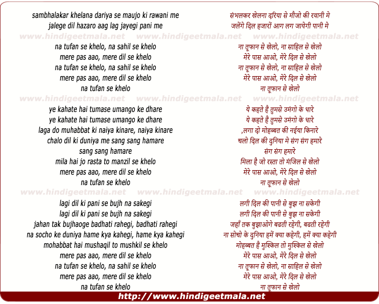 lyrics of song Sambhalakar Khelanaa, Naa Tufaan Se Khelo