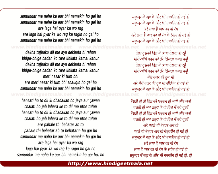 lyrics of song Samundar Men Nahaa Ke Aur Bhi Namakin Ho Gai Ho