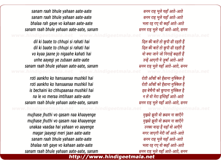 lyrics of song Sanam Raah Bhule Yahaan Aate Aate