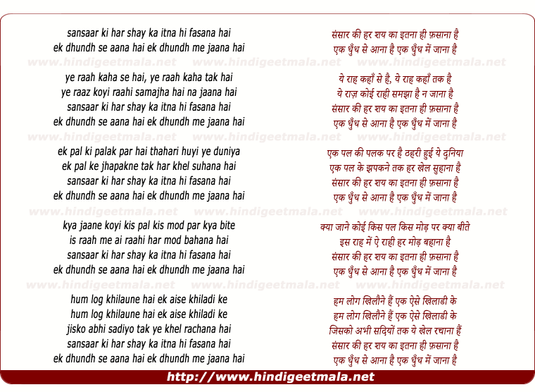 lyrics of song Sansaar Ki Har Shay Kaa Itanaa Hi Fasaanaa Hai