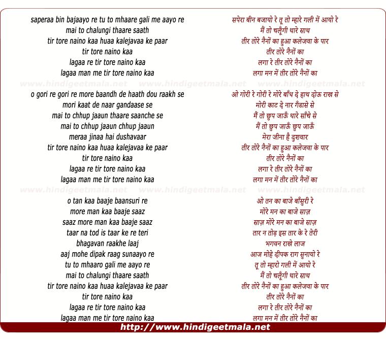 lyrics of song Sapera Bin Bajayo Re