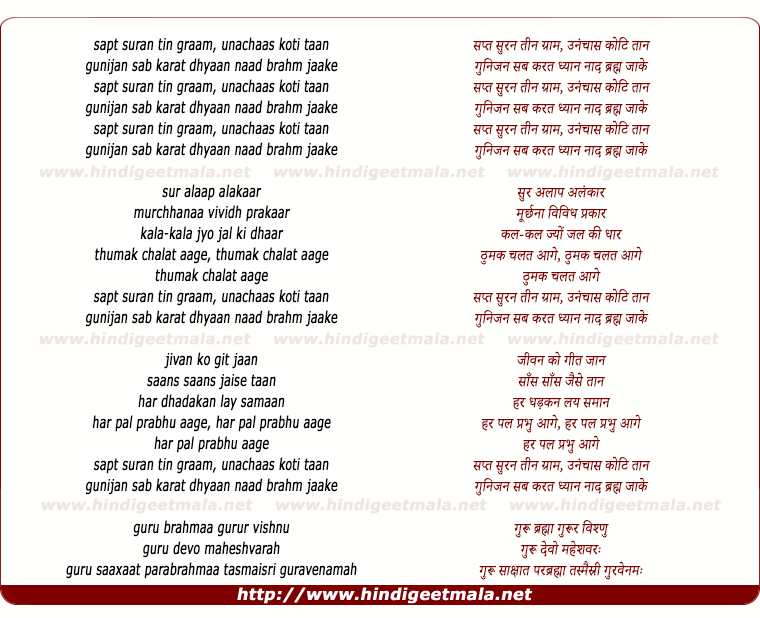 lyrics of song Sapt Suran Tin Graam Unanchaas Koti Taan