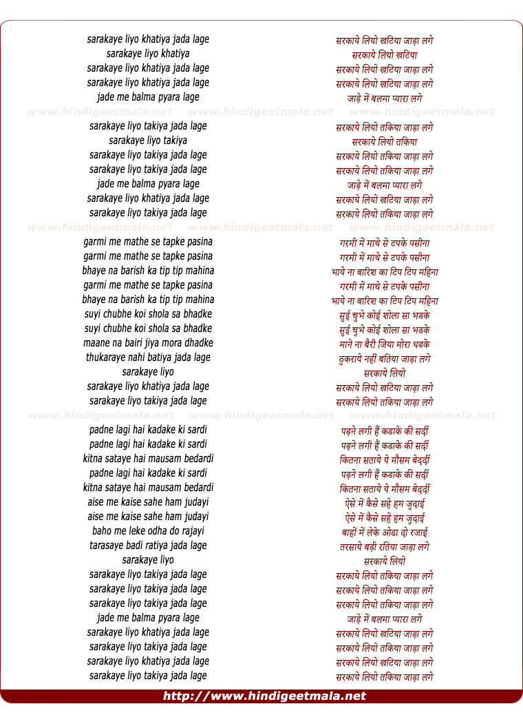 lyrics of song Sarkae Liyo Khatiya Jadaa Lage