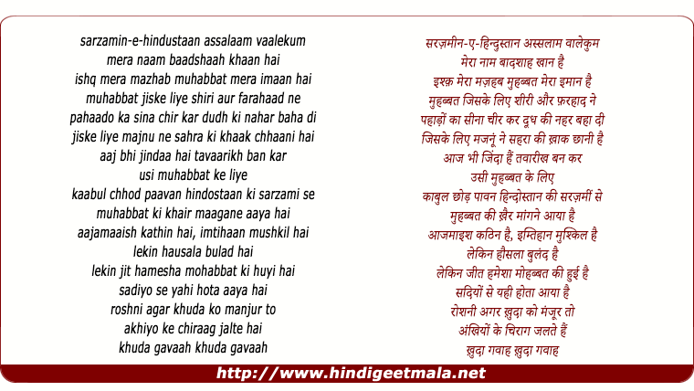 lyrics of song Sarazamin E Hindustaan, Mera Nam Badashah Khan Hai