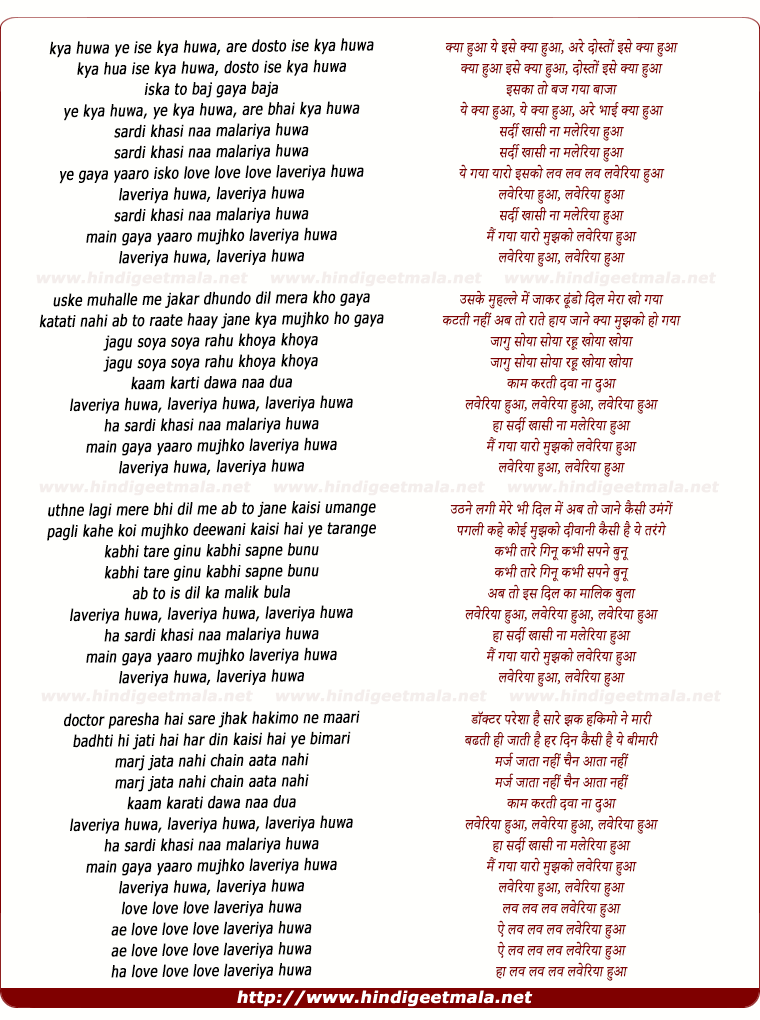 lyrics of song Sardi Khansi Na Malairiya Hua
