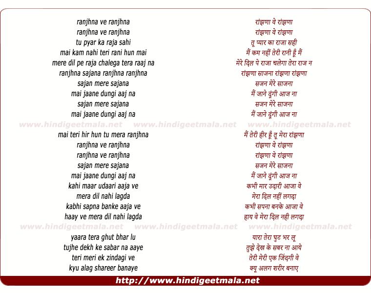 lyrics of song Sau Janam Intazaar Hotaa Hai, Raanjhanaa Ve Raanjhanaa