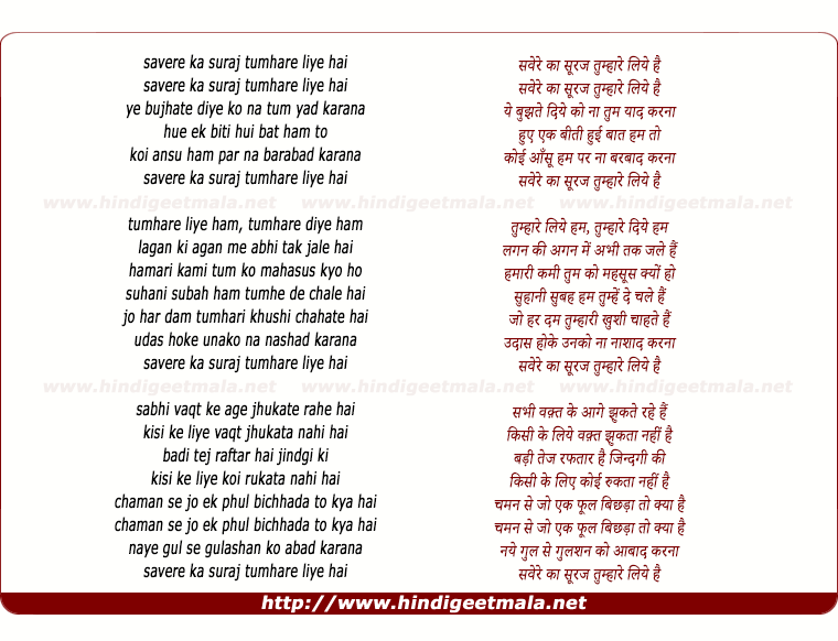 lyrics of song Savere Kaa Suraj Tumhaare Liye Hai