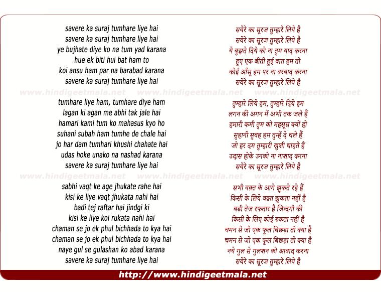 lyrics of song Savere Kaa Suraj Tumhaare Liye Hai