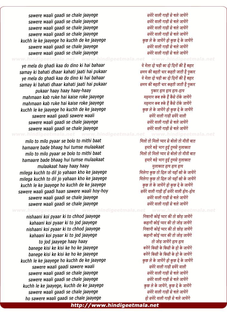 lyrics of song Sawere Waali Gaadi Se Chale Jaayenge