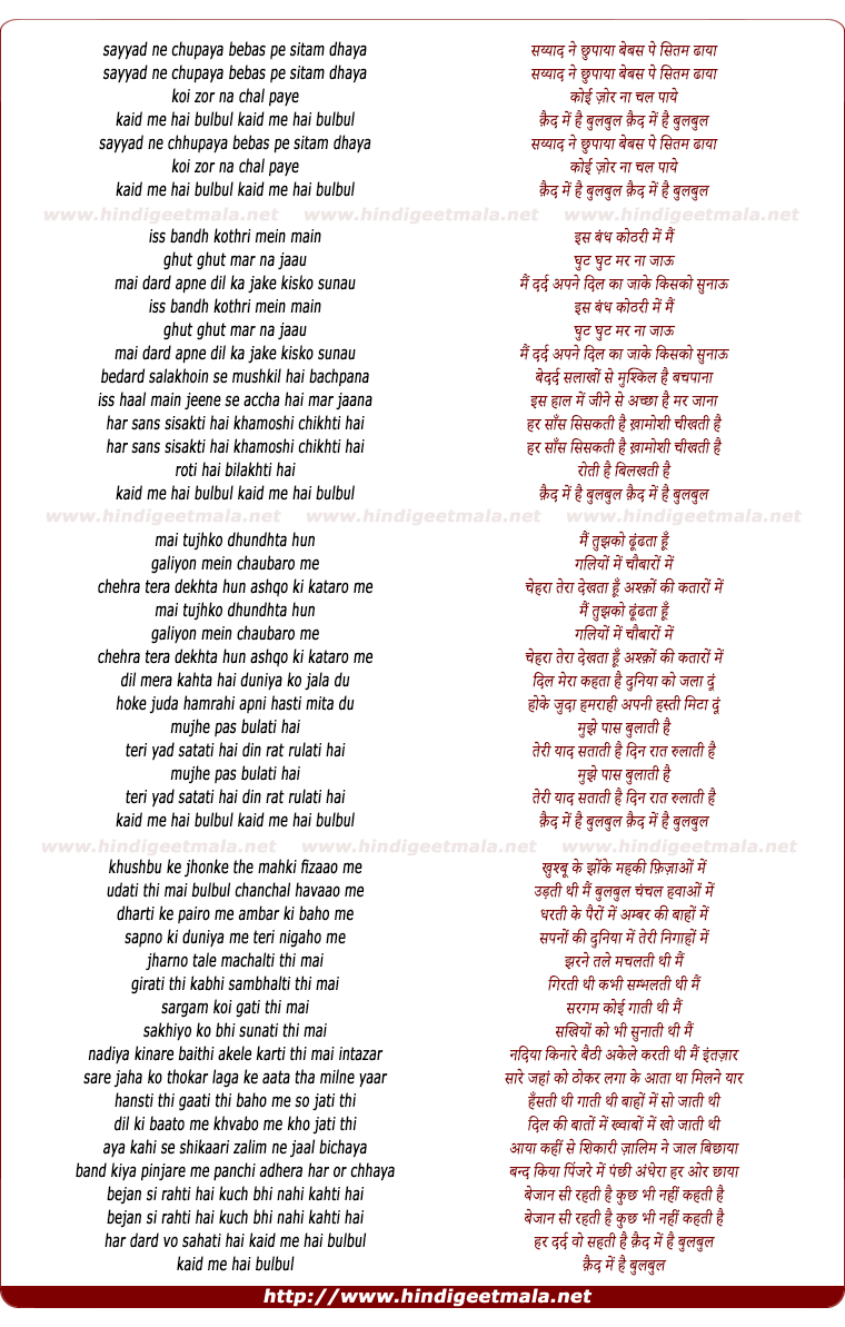 lyrics of song Sayyaad Ne Chhupaayaa, Qaid Men Hai Bulabul