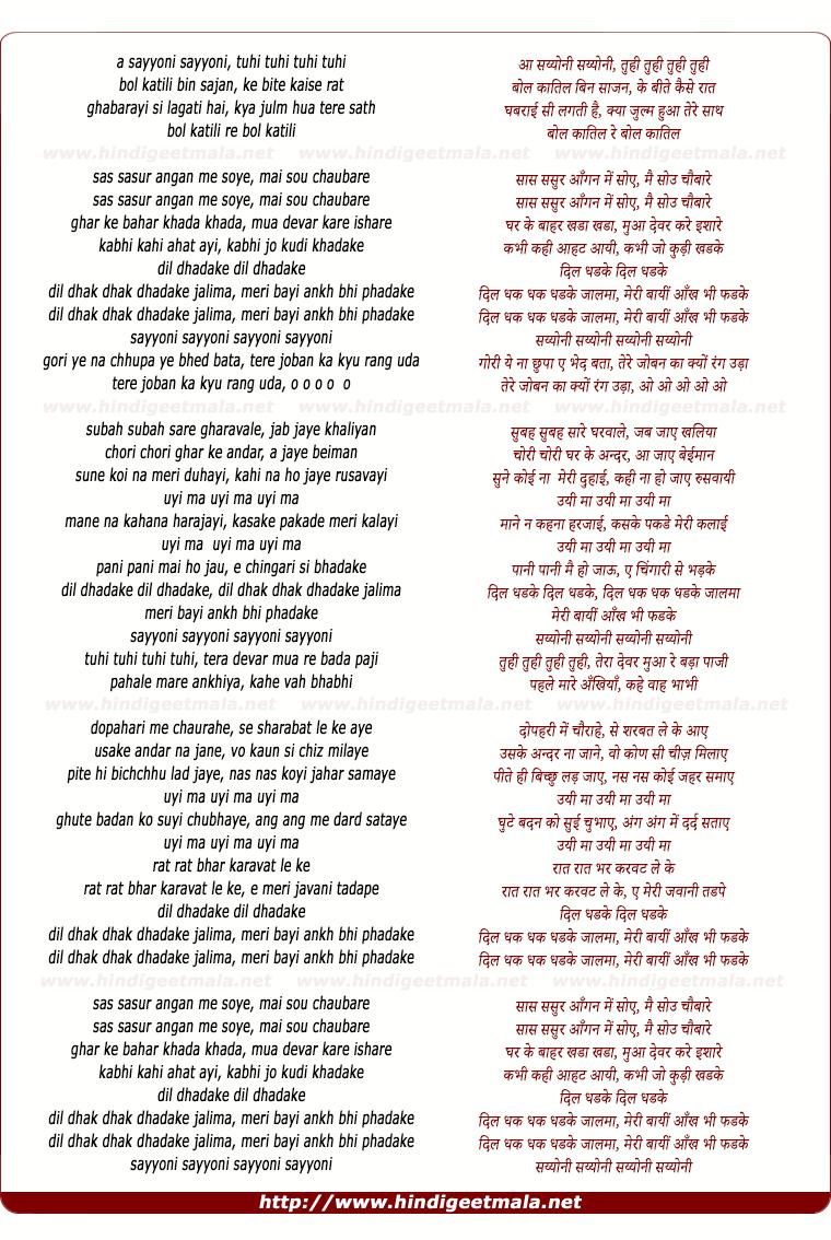 lyrics of song Dil Dhak Dhak Dhadake