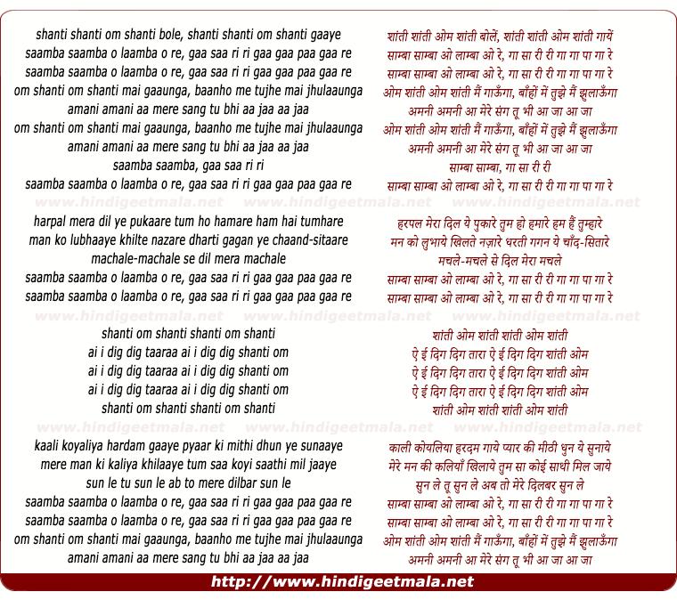 lyrics of song Shanti Shanti Om, Samba Samba O Lamba O Re