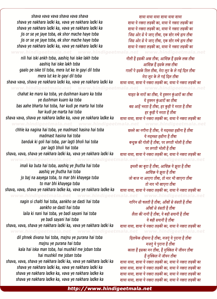 lyrics of song Shaavaa Ye Nakharaa Ladaki Kaa