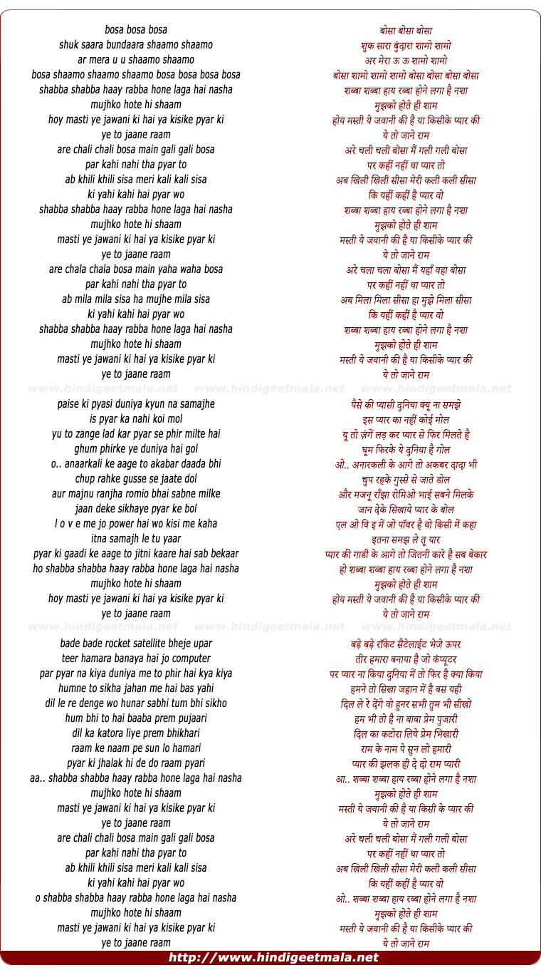 lyrics of song Shabba Shabba Haye Rabba Hone Laga Hai Nasha