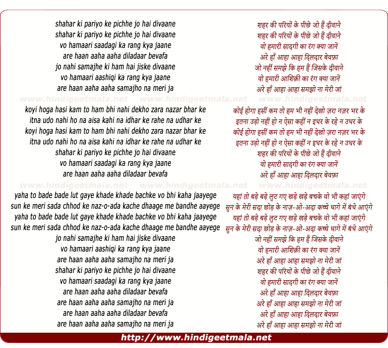 lyrics of song Shahar Ki Pariyo Ke Pichhe Jo Hai Divane