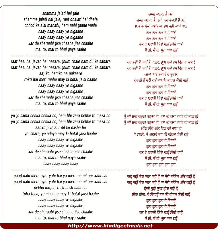 lyrics of song Shammaa Jalati Hai Jale