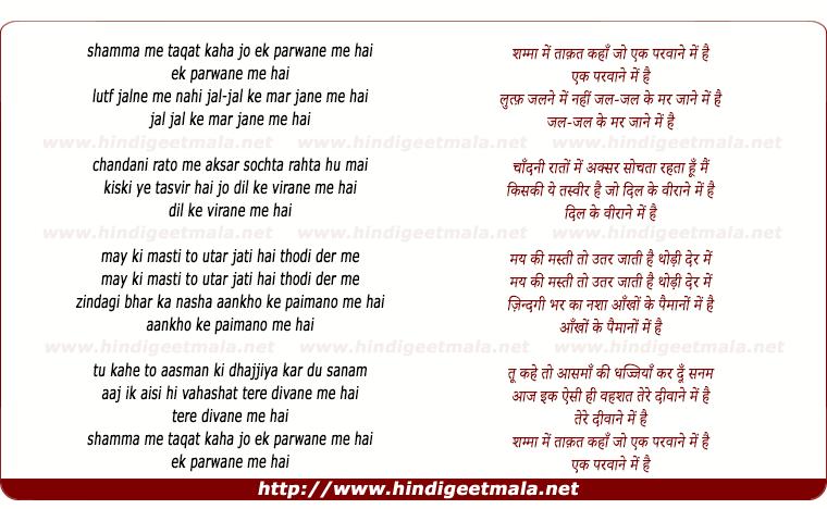 lyrics of song Shammaa Mein Taaqat Kahan Jo Ek Paravaane Mein Hai