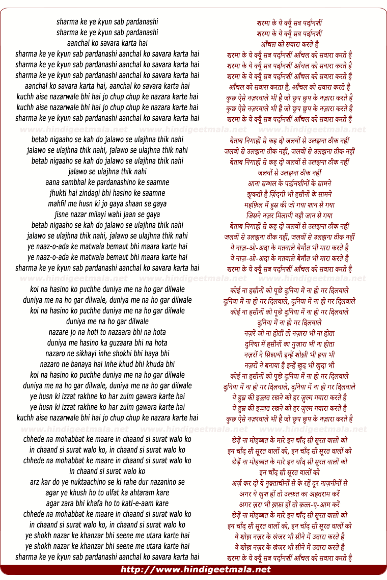 lyrics of song Sharamaa Ke Ye Kyon Sab Pardaanashin