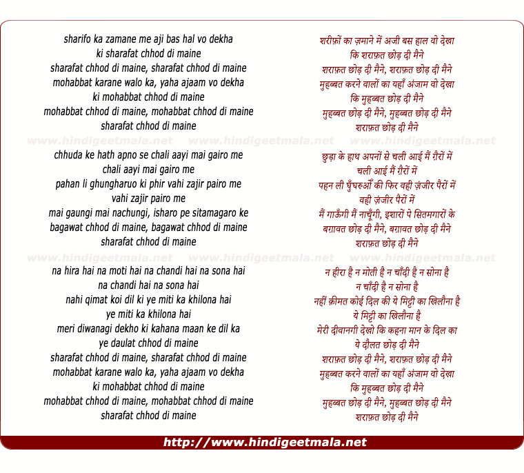 lyrics of song Sharifo Kaa Zamaane Me, Sharaafat Chhod Di Mainne