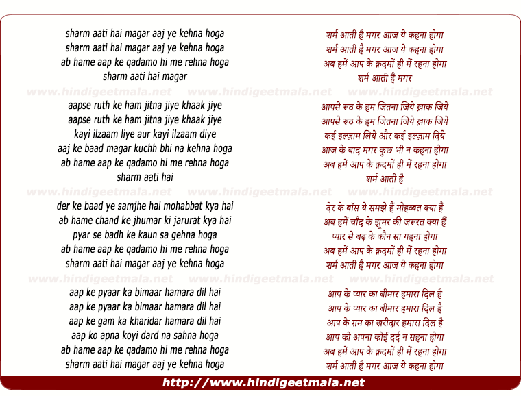 lyrics of song Sharm Aati Hai Magar Aaj Ye Kahanaa Hogaa