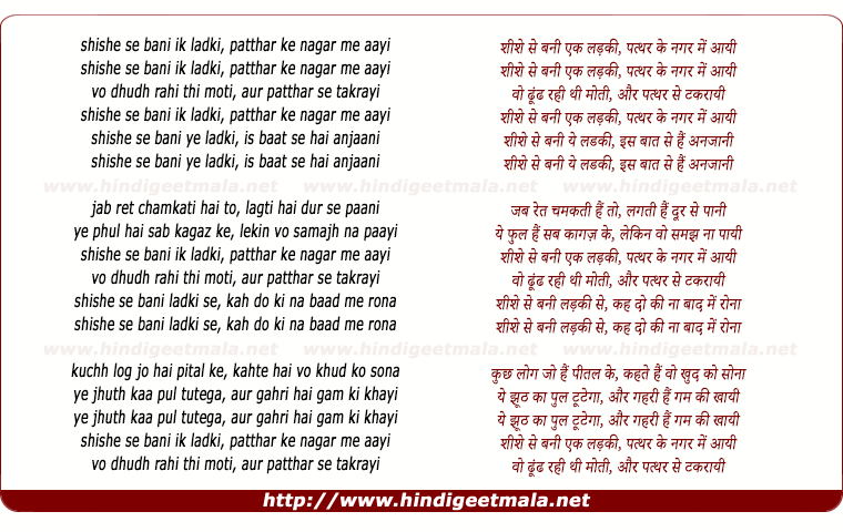 lyrics of song Shishe Se Bani Ik Ladaki Patthar Ke Nagar Men Aai