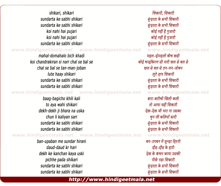 lyrics of song Shikaari, Sundarataa Ke Sabhi Shikaari