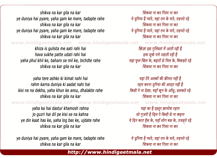 lyrics of song Shikavaa Na Kar Gilaa Na Kar