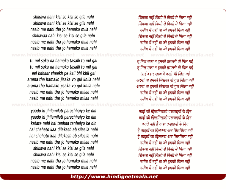 lyrics of song Shikavaa Nahin Kisi Se Kisi Se Gilaa Nahin