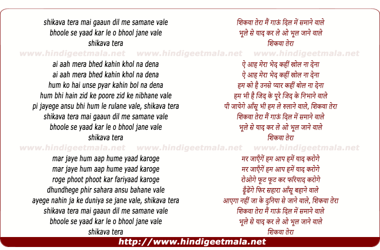 lyrics of song Shikavaa Teraa Main Gaaun