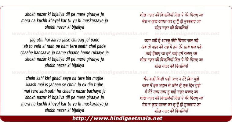 lyrics of song Shok Nazar Ki Bijaliyaan Dil Pe Mere Giraae Jaa