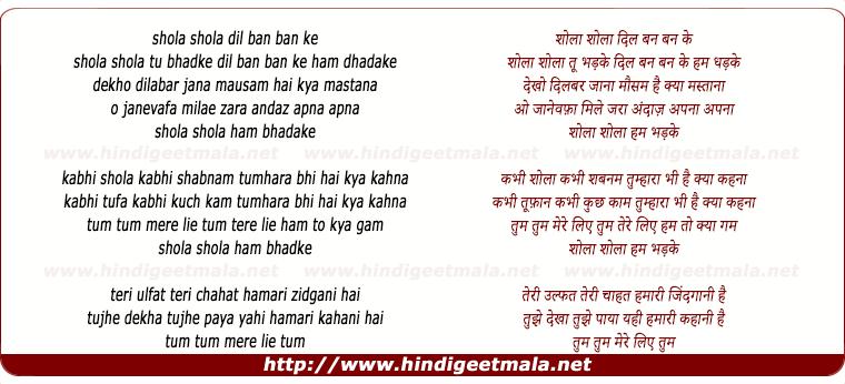 lyrics of song Shola Shola Tu Bhadake, Milae Zara Andazz Apana Apana