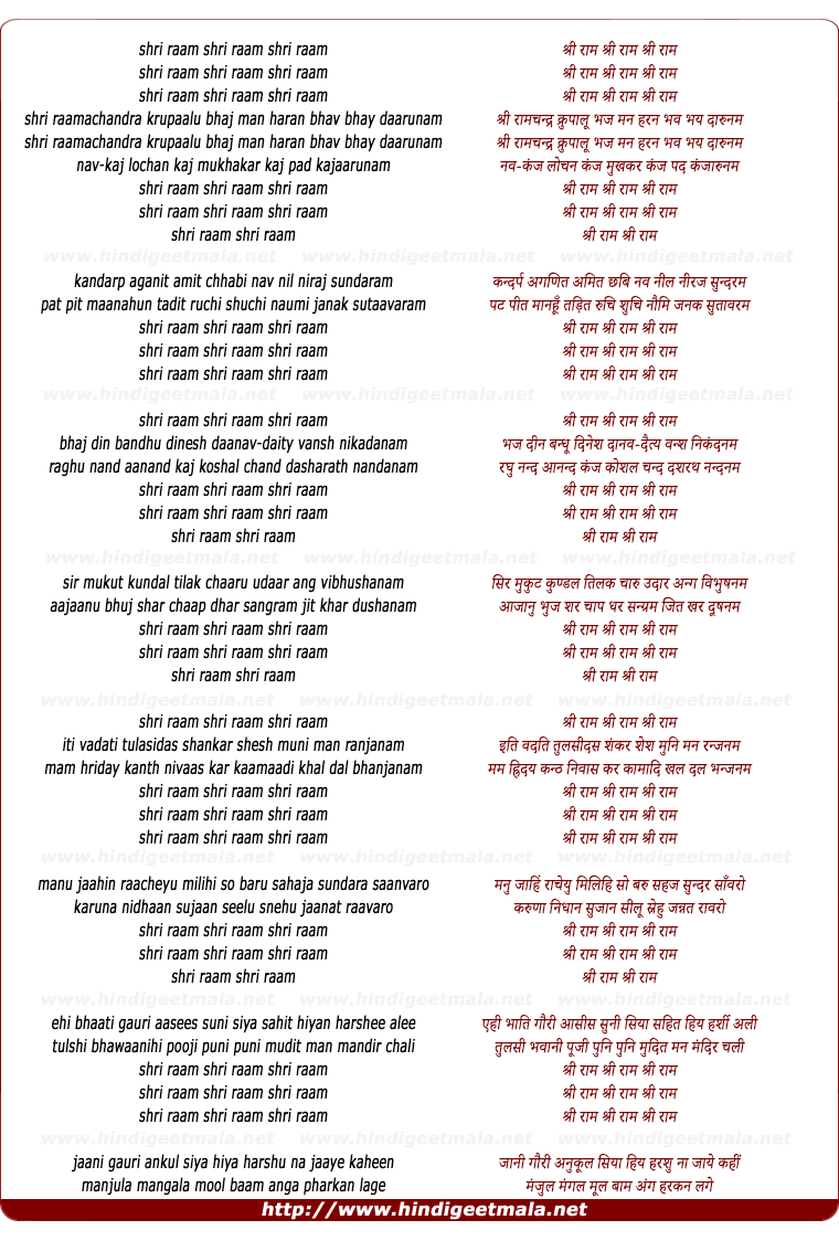 lyrics of song Shri Ramachandra Krupalu Bhaj Man Bharat Milap