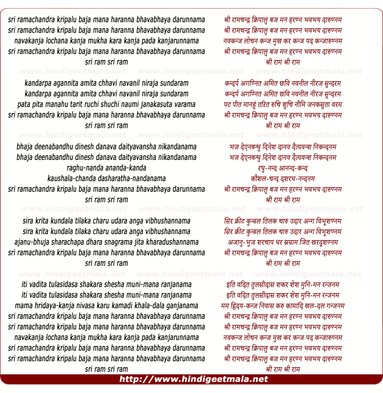 Shri ramchandra kripalu bhajman lyrics in hindi