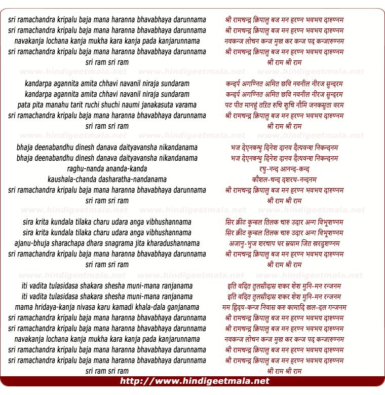 lyrics of song Shri Raamachandra Krupaalu Bhaj Man Ram Ratan Dhan Payo